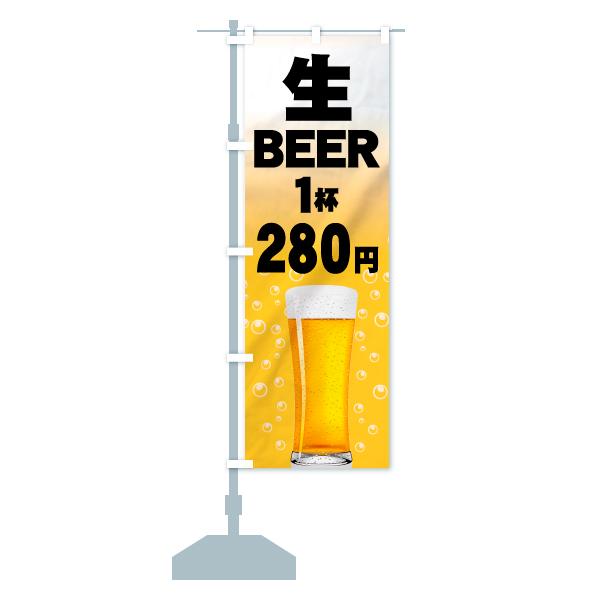 【値替無料】 のぼり旗 生BEER 1杯 280円のデザインAの設置イメージ