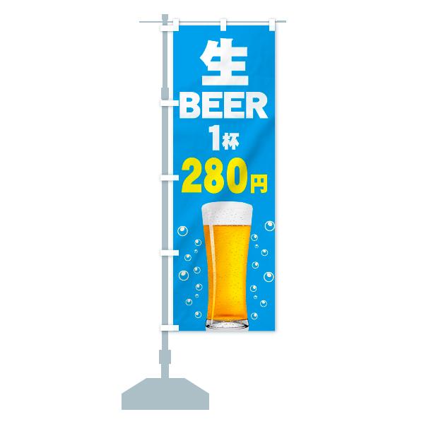 【値替無料】 のぼり旗 生BEER 1杯 280円のデザインBの設置イメージ