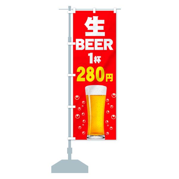 【値替無料】 のぼり旗 生BEER 1杯 280円のデザインCの設置イメージ