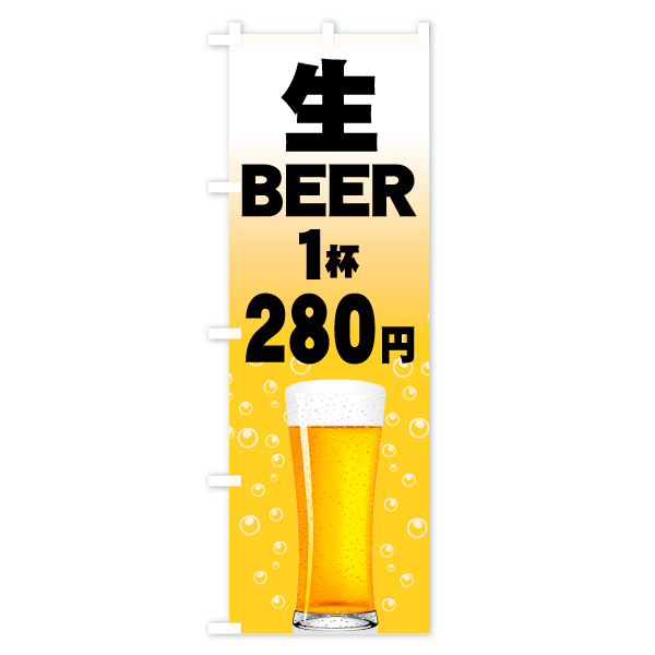【値替無料】 のぼり旗 生BEER 1杯 280円のデザインAの全体イメージ