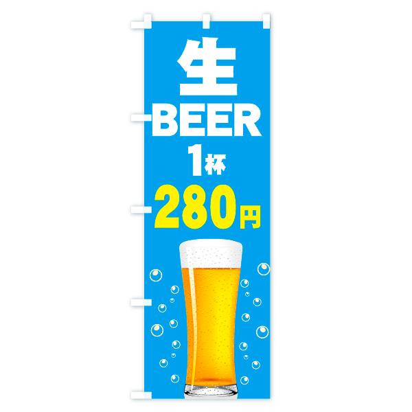 【値替無料】 のぼり旗 生BEER 1杯 280円のデザインBの全体イメージ