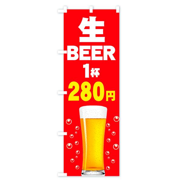【値替無料】 のぼり旗 生BEER 1杯 280円のデザインCの全体イメージ