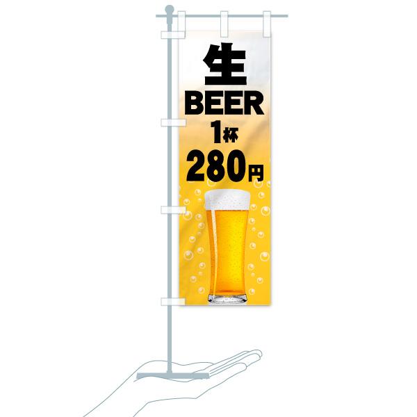 【値替無料】 のぼり旗 生BEER 1杯 280円のデザインAのミニのぼりイメージ