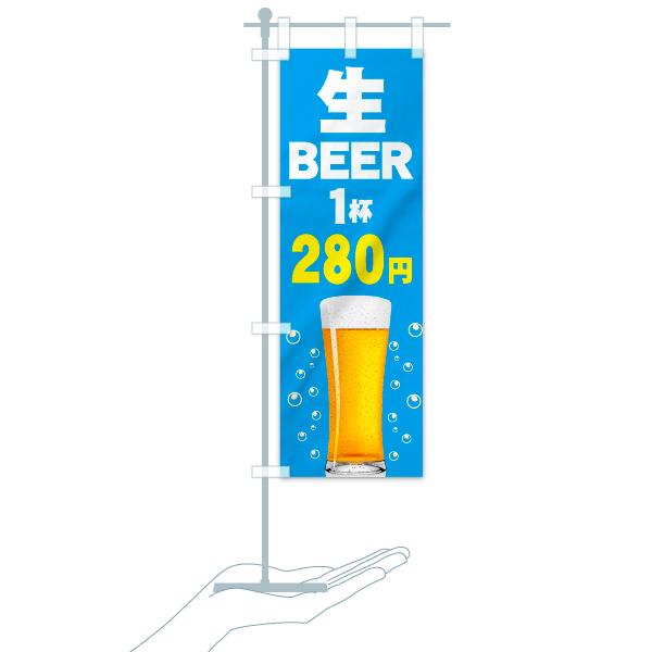 【値替無料】 のぼり旗 生BEER 1杯 280円のデザインBのミニのぼりイメージ