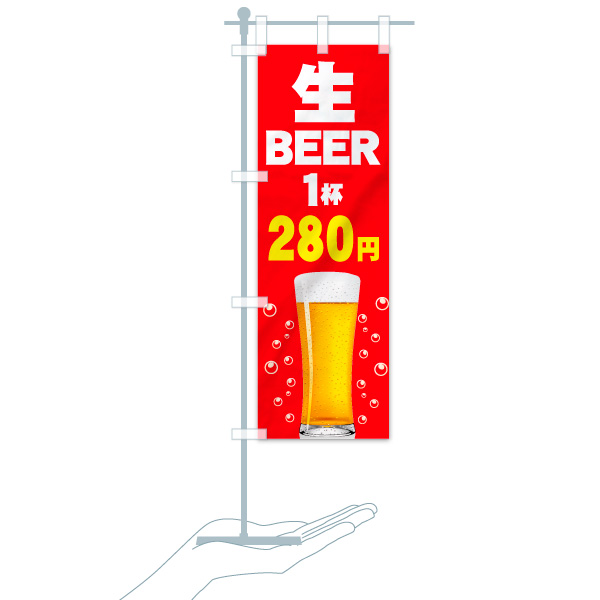 【値替無料】 のぼり旗 生BEER 1杯 280円のデザインCのミニのぼりイメージ