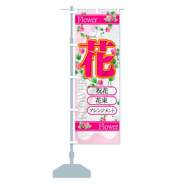 のぼり旗 花 祝花 花束 アレンジメント FlowerのデザインAの設置イメージ