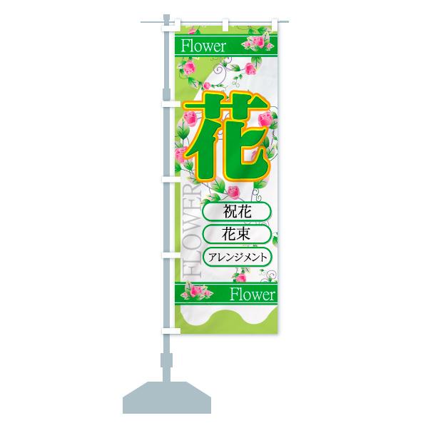 のぼり旗 花 祝花 花束 アレンジメント FlowerのデザインBの設置イメージ