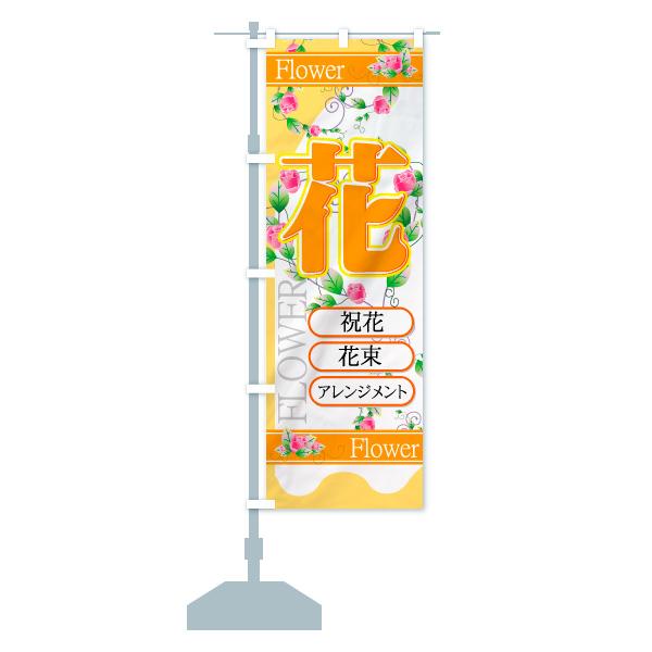 のぼり旗 花 祝花 花束 アレンジメント FlowerのデザインCの設置イメージ