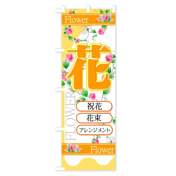 のぼり旗 花 祝花 花束 アレンジメント FlowerのデザインCの全体イメージ