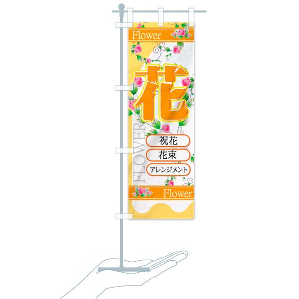 のぼり旗 花 祝花 花束 アレンジメント FlowerのデザインCのミニのぼりイメージ