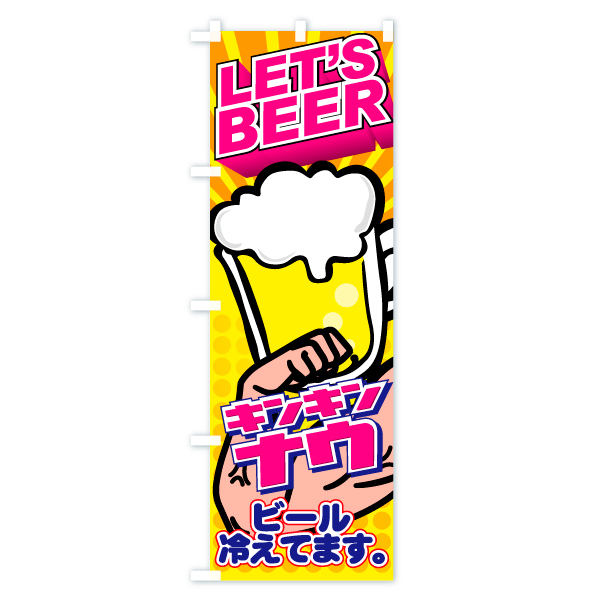 のぼり旗 生ビール キンキンナウ LET'S BEERのデザインAの全体イメージ