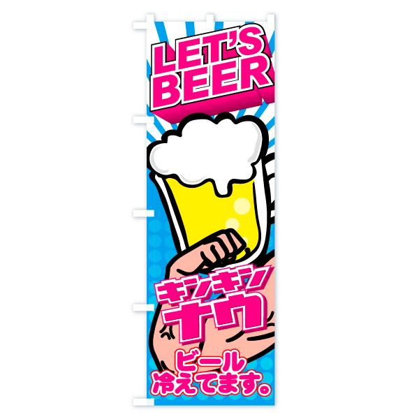 のぼり旗 生ビール キンキンナウ LET'S BEERのデザインBの全体イメージ
