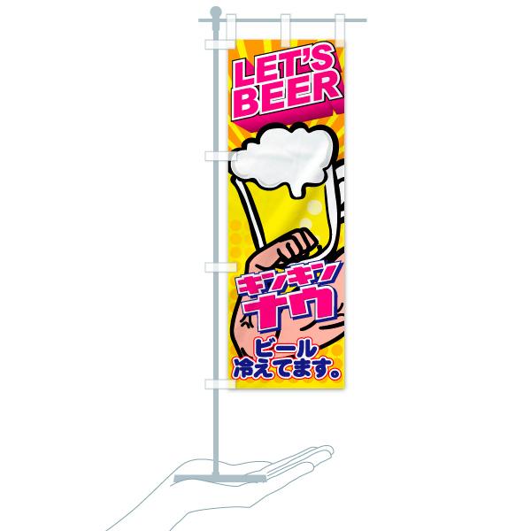 のぼり旗 生ビール キンキンナウ LET'S BEERのデザインAのミニのぼりイメージ