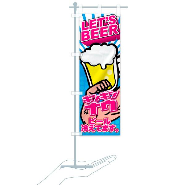 のぼり旗 生ビール キンキンナウ LET'S BEERのデザインBのミニのぼりイメージ