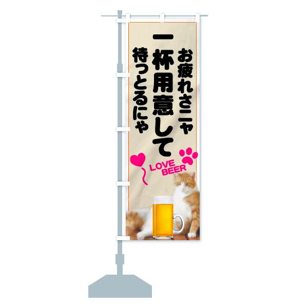 LOVEのぼり旗のデザインAの設置イメージ