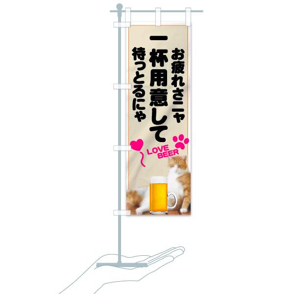のぼり LOVE BEER のぼり旗のデザインAのミニのぼりイメージ