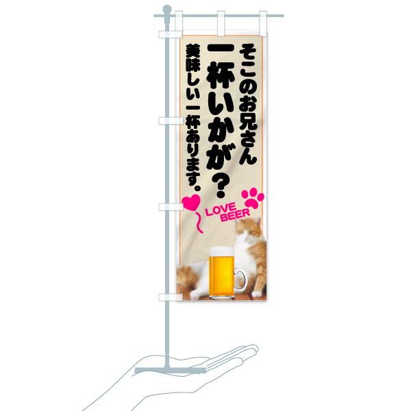 のぼり LOVE BEER のぼり旗のデザインBのミニのぼりイメージ