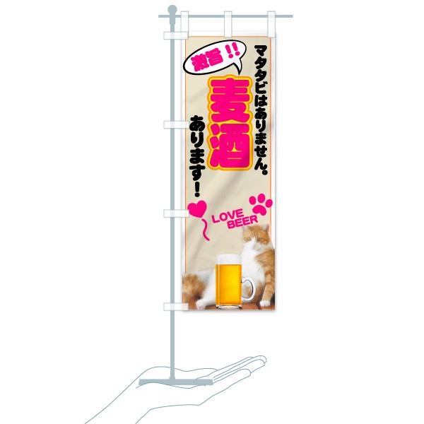 のぼり LOVE BEER のぼり旗のデザインCのミニのぼりイメージ