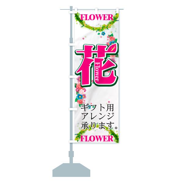 のぼり旗 花 FLOWER FlowerのデザインAの設置イメージ