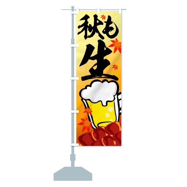 秋も生のぼり旗のデザインAの設置イメージ