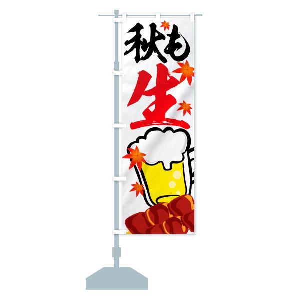 秋も生のぼり旗のデザインCの設置イメージ
