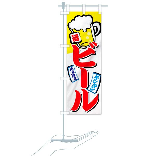 のぼり旗 ビール 旨 キンキン 冷え冷えのデザインAのミニのぼりイメージ