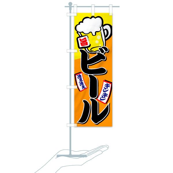 のぼり旗 ビール 旨 キンキン 冷え冷えのデザインBのミニのぼりイメージ