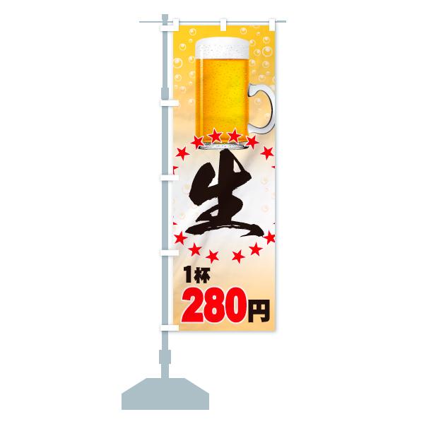 のぼり 生ビール のぼり旗のデザインCの設置イメージ