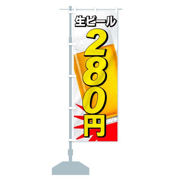 のぼり旗 生ビール280円 生ビールのデザインAの設置イメージ