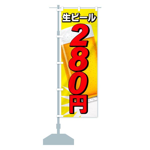 のぼり旗 生ビール280円 生ビールのデザインBの設置イメージ