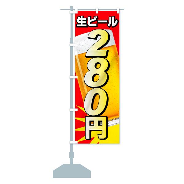 のぼり旗 生ビール280円 生ビールのデザインCの設置イメージ