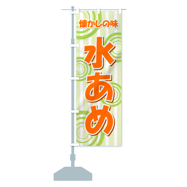 のぼり旗 水あめ 懐かしの味のデザインCの設置イメージ