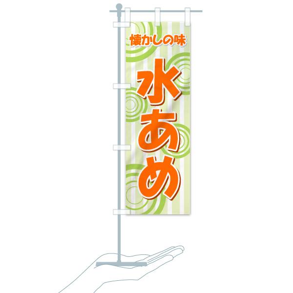 のぼり旗 水あめ 懐かしの味のデザインCのミニのぼりイメージ
