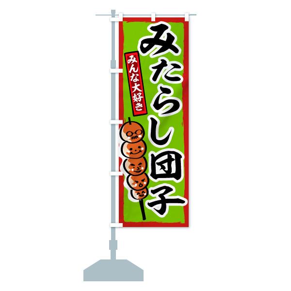 のぼり みたらし団子 のぼり旗のデザインAの設置イメージ