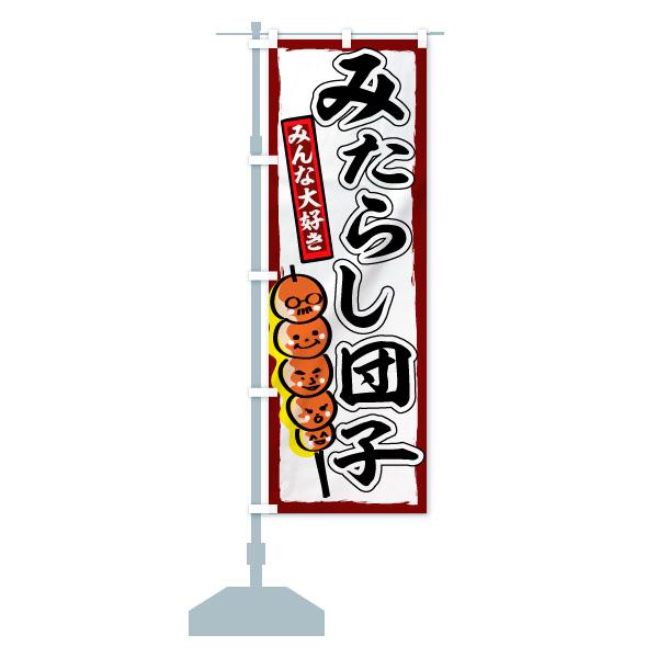 のぼり みたらし団子 のぼり旗のデザインBの設置イメージ