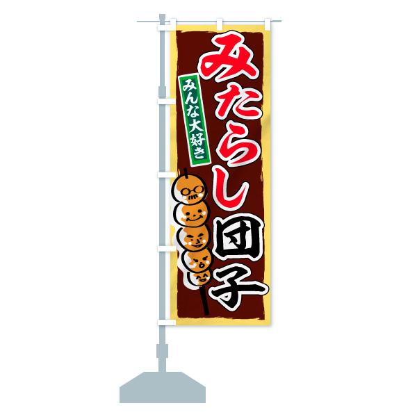 のぼり みたらし団子 のぼり旗のデザインCの設置イメージ