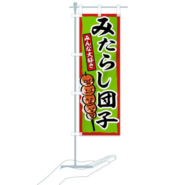 のぼり みたらし団子 のぼり旗のデザインAのミニのぼりイメージ