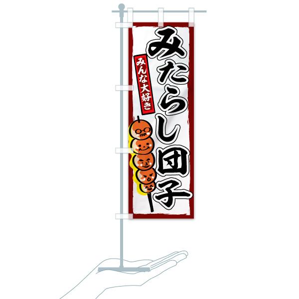 のぼり みたらし団子 のぼり旗のデザインBのミニのぼりイメージ