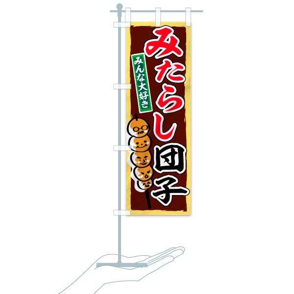 のぼり みたらし団子 のぼり旗のデザインCのミニのぼりイメージ