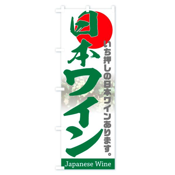 のぼり旗 日本ワイン Japanese WineのデザインAの全体イメージ