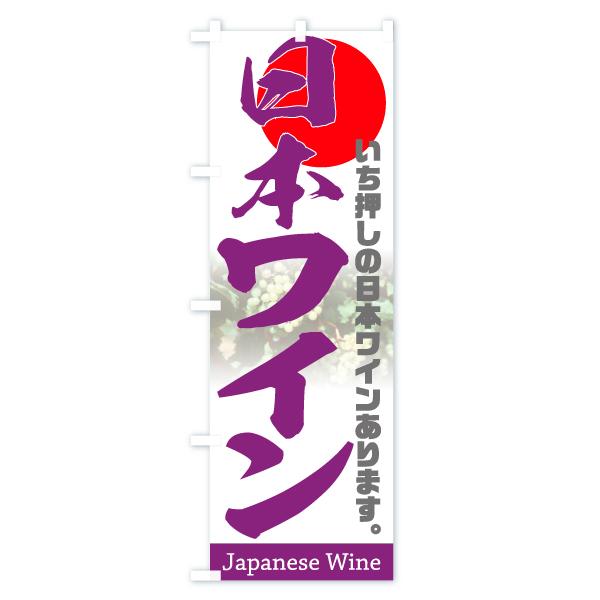 のぼり旗 日本ワイン Japanese WineのデザインBの全体イメージ