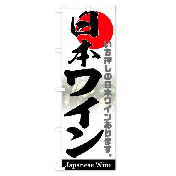 のぼり旗 日本ワイン Japanese WineのデザインCの全体イメージ