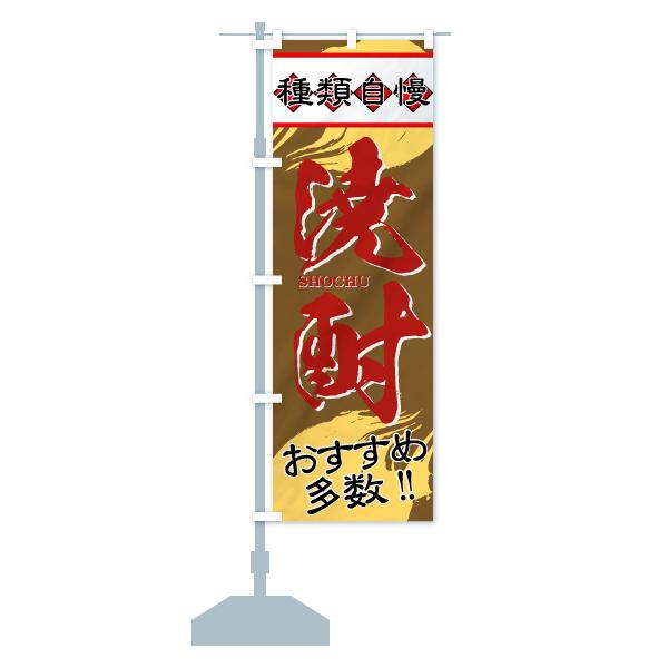 のぼり旗 焼酎 おすすめ多数 SHOCHU 種類自慢のデザインCの設置イメージ