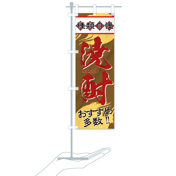 のぼり 焼酎 のぼり旗のデザインCのミニのぼりイメージ