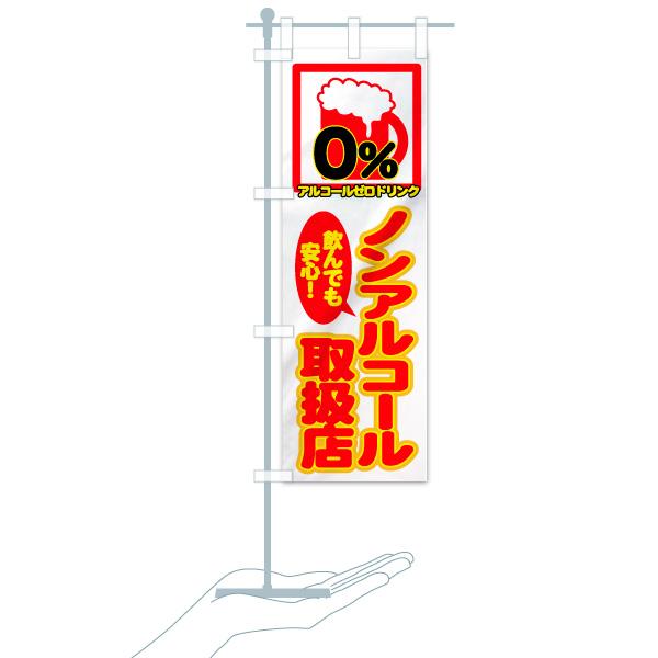 のぼり ノンアルコール のぼり旗のデザインAのミニのぼりイメージ