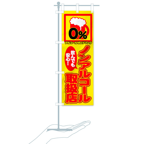 のぼり ノンアルコール のぼり旗のデザインBのミニのぼりイメージ