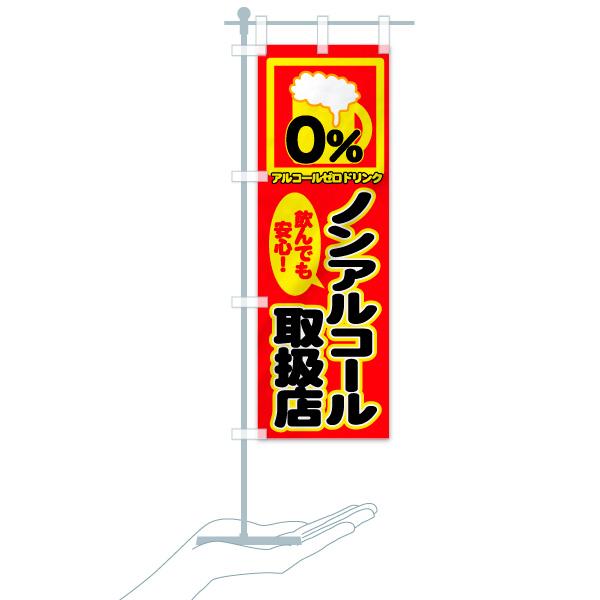 のぼり ノンアルコール のぼり旗のデザインCのミニのぼりイメージ