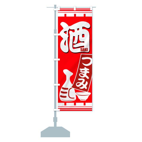 のぼり旗 酒 つまみ SAKEのデザインBの設置イメージ