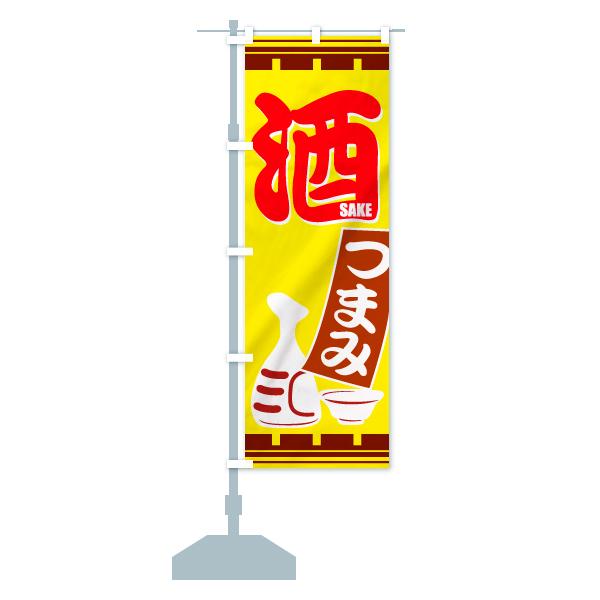 のぼり旗 酒 つまみ SAKEのデザインCの設置イメージ