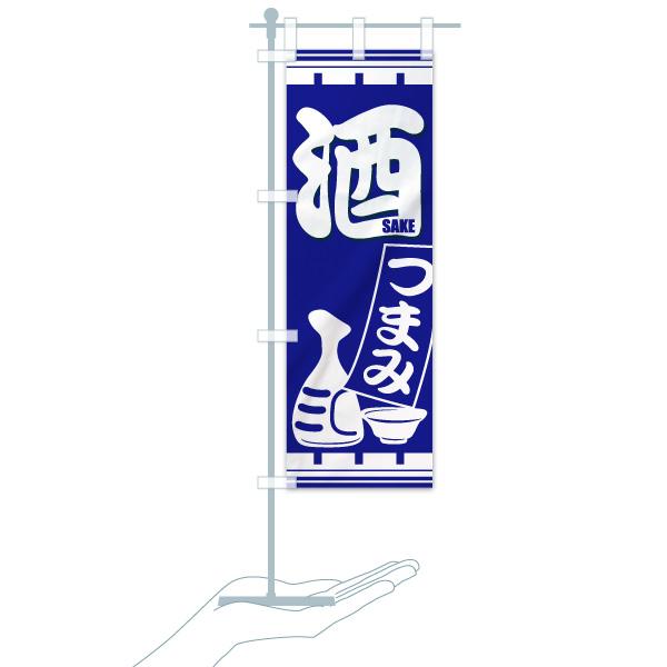 のぼり旗 酒 つまみ SAKEのデザインAのミニのぼりイメージ